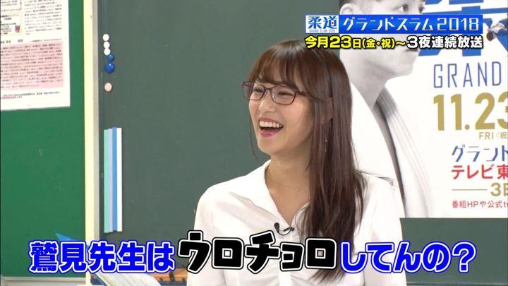 2018年11月14日鷲見玲奈の画像32枚目