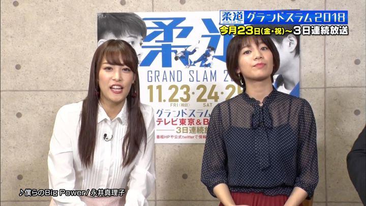 2018年11月18日鷲見玲奈の画像06枚目
