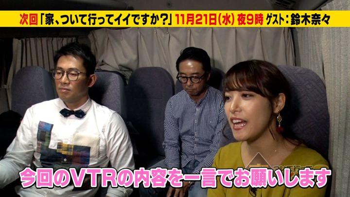 2018年11月19日鷲見玲奈の画像03枚目
