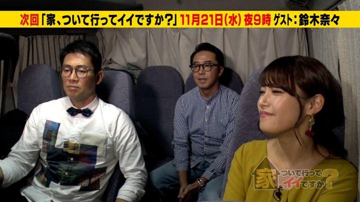 2018年11月19日鷲見玲奈の画像04枚目