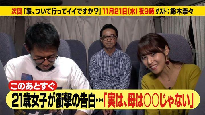 2018年11月19日鷲見玲奈の画像05枚目