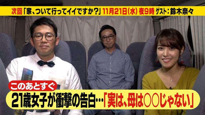 2018年11月19日鷲見玲奈の画像06枚目
