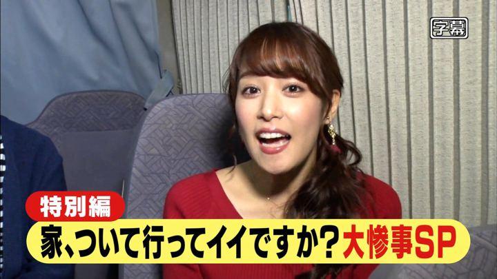 2018年11月21日鷲見玲奈の画像02枚目