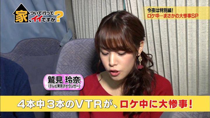2018年11月21日鷲見玲奈の画像03枚目
