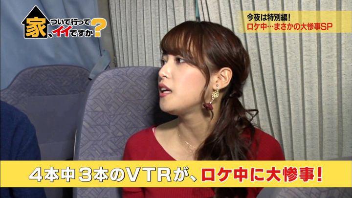 2018年11月21日鷲見玲奈の画像04枚目