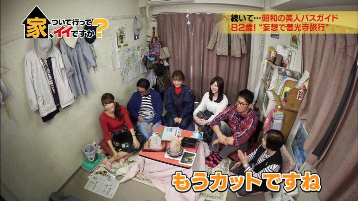 2018年11月21日鷲見玲奈の画像24枚目