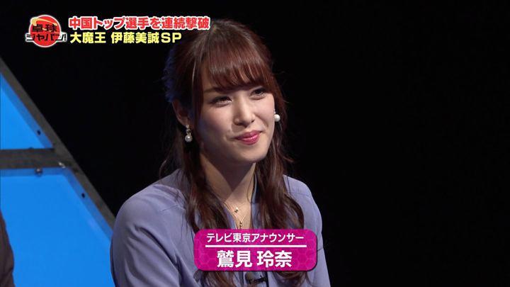 2018年11月24日鷲見玲奈の画像30枚目