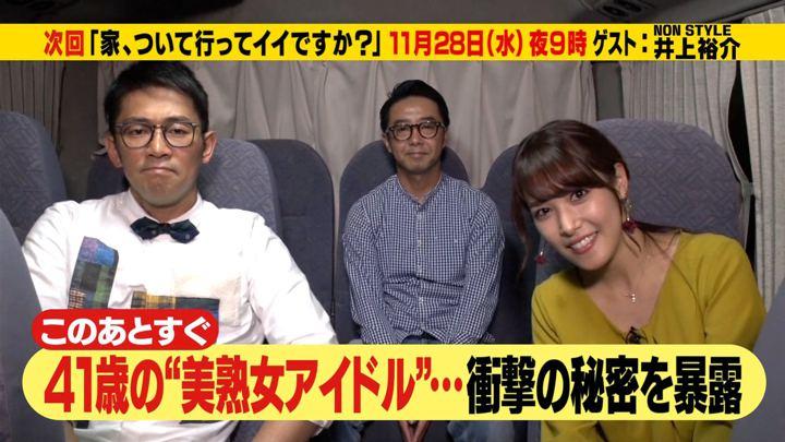 2018年11月26日鷲見玲奈の画像05枚目