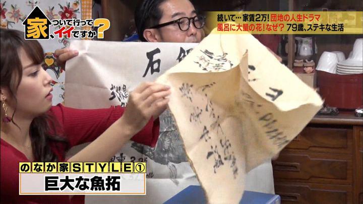 2018年11月28日鷲見玲奈の画像09枚目