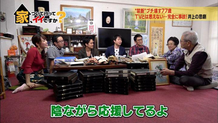2018年11月28日鷲見玲奈の画像14枚目