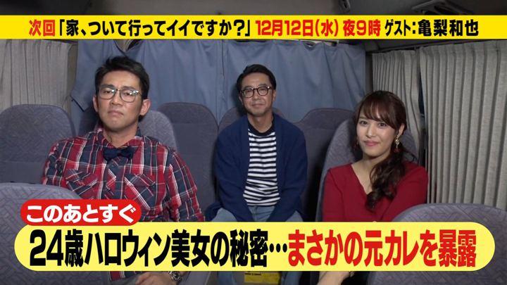 2018年12月03日鷲見玲奈の画像06枚目