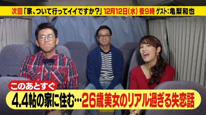 2018年12月10日鷲見玲奈の画像05枚目