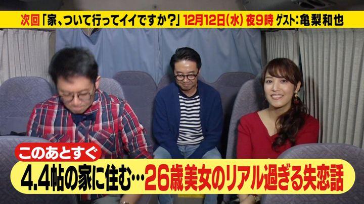 2018年12月10日鷲見玲奈の画像06枚目