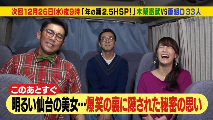 2018年12月17日鷲見玲奈の画像07枚目