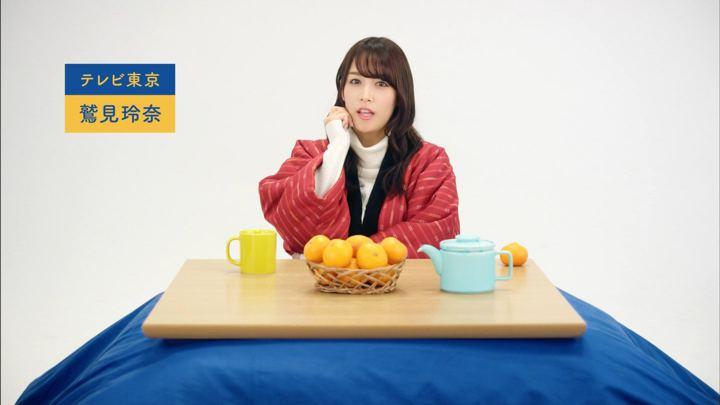2018年12月22日鷲見玲奈の画像02枚目