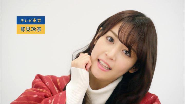 2018年12月22日鷲見玲奈の画像04枚目