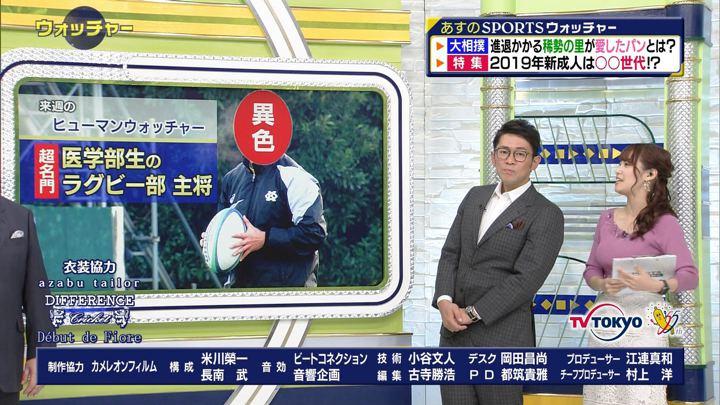 2019年01月12日鷲見玲奈の画像24枚目