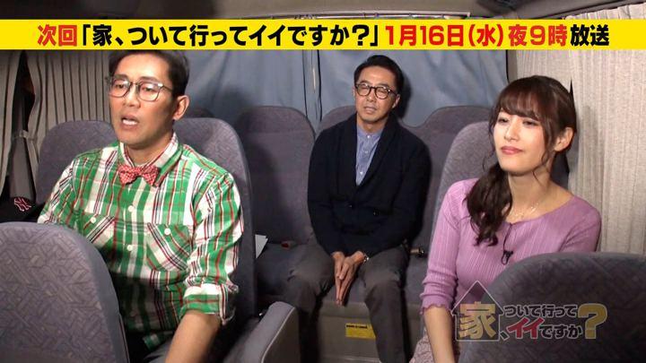 2019年01月14日鷲見玲奈の画像06枚目