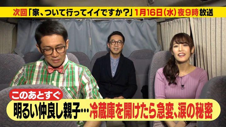 2019年01月14日鷲見玲奈の画像07枚目
