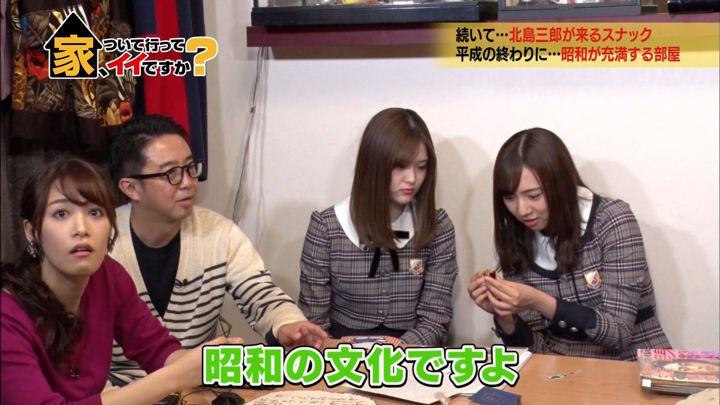 2019年01月16日鷲見玲奈の画像12枚目
