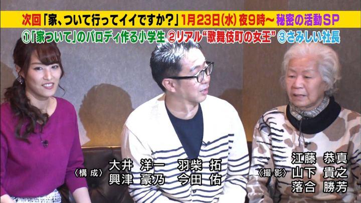 2019年01月16日鷲見玲奈の画像18枚目