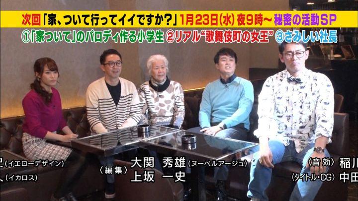 2019年01月16日鷲見玲奈の画像19枚目