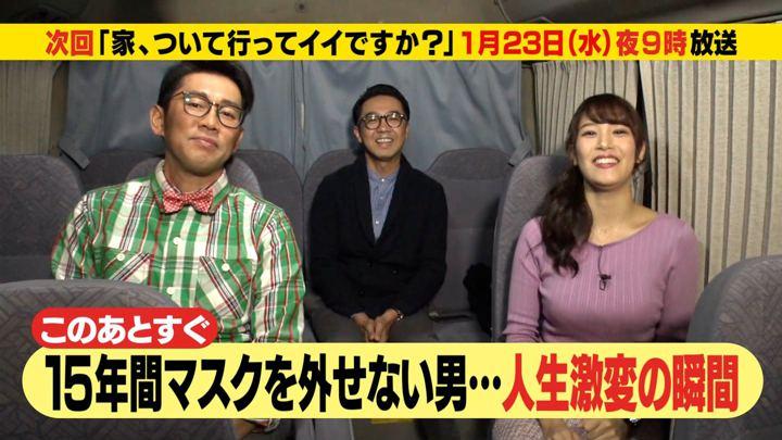 2019年01月21日鷲見玲奈の画像12枚目