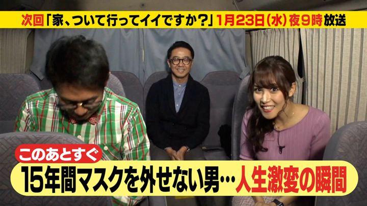2019年01月21日鷲見玲奈の画像13枚目