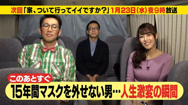 2019年01月21日鷲見玲奈の画像14枚目