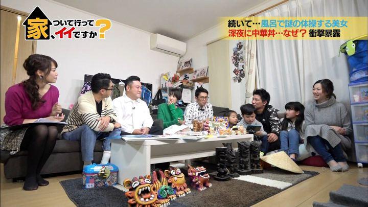2019年01月23日鷲見玲奈の画像01枚目