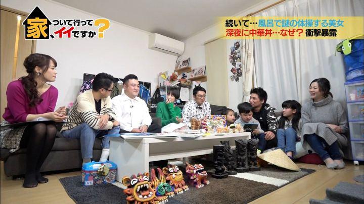 2019年01月23日鷲見玲奈の画像02枚目