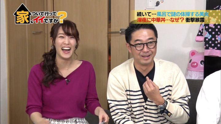 2019年01月23日鷲見玲奈の画像06枚目