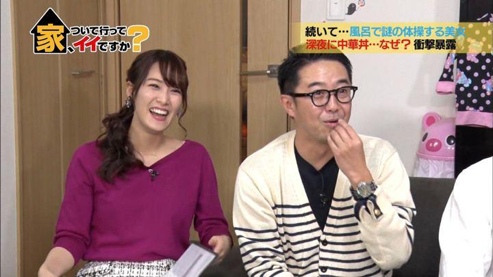 2019年01月23日鷲見玲奈の画像07枚目