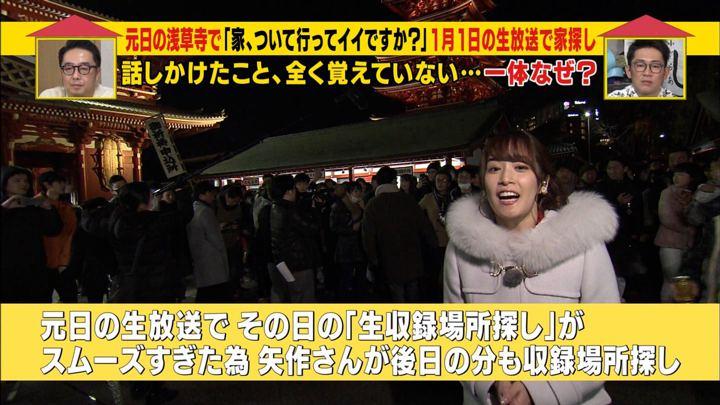 2019年01月23日鷲見玲奈の画像10枚目