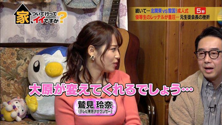 2019年01月30日鷲見玲奈の画像02枚目