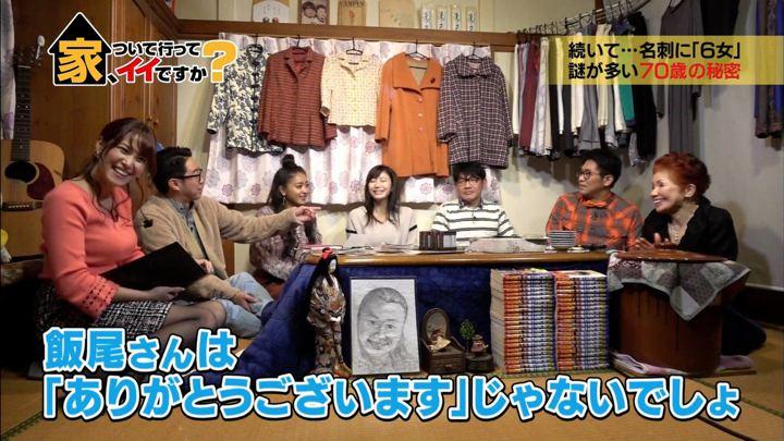 2019年01月30日鷲見玲奈の画像05枚目