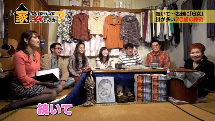 2019年01月30日鷲見玲奈の画像08枚目