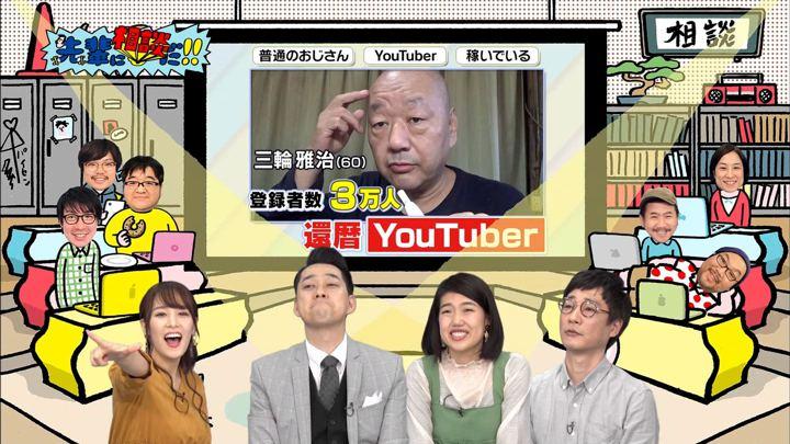 2019年02月04日鷲見玲奈の画像04枚目