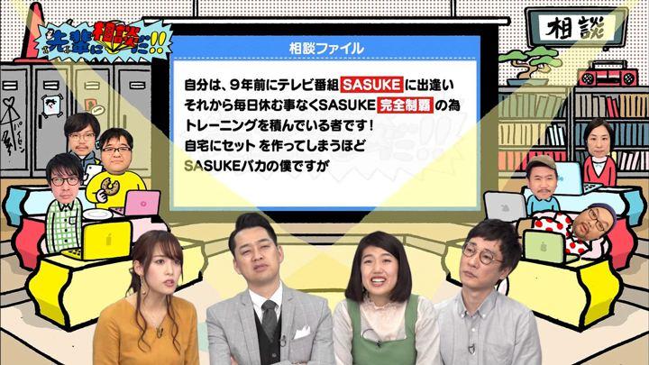 2019年02月04日鷲見玲奈の画像05枚目