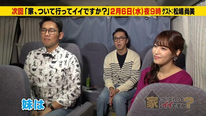 2019年02月04日鷲見玲奈の画像14枚目