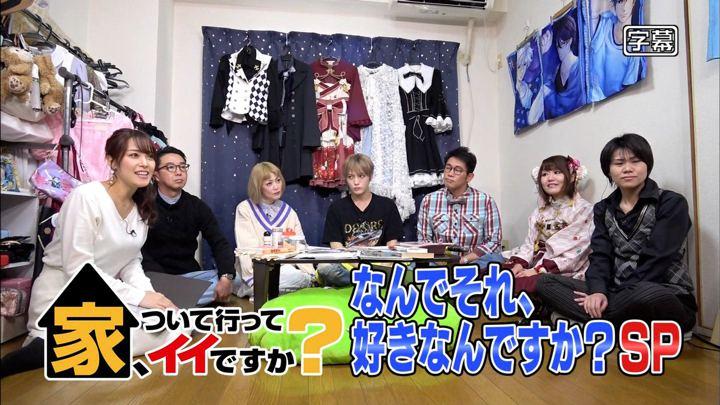 2019年02月06日鷲見玲奈の画像02枚目