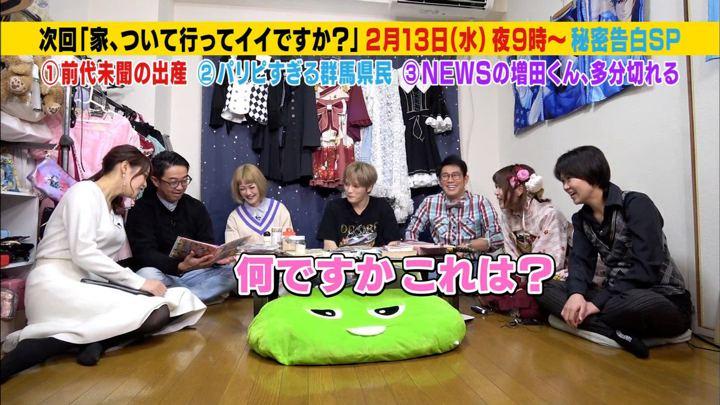 2019年02月06日鷲見玲奈の画像14枚目