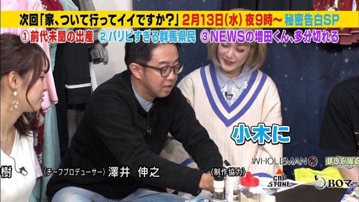 2019年02月06日鷲見玲奈の画像17枚目