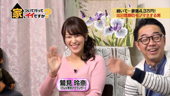 2019年02月13日鷲見玲奈の画像08枚目