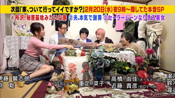 2019年02月13日鷲見玲奈の画像26枚目