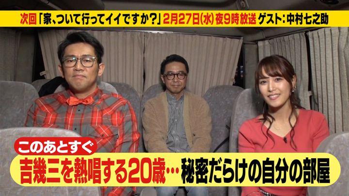 2019年02月25日鷲見玲奈の画像07枚目