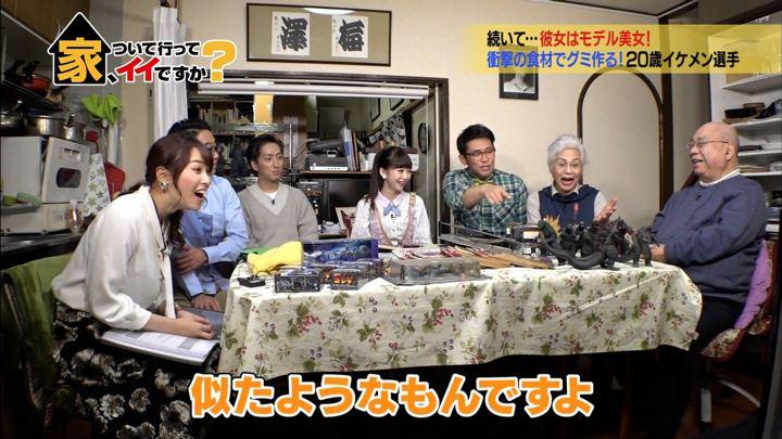 2019年02月27日鷲見玲奈の画像03枚目