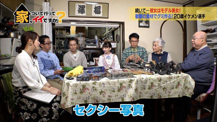 2019年02月27日鷲見玲奈の画像04枚目