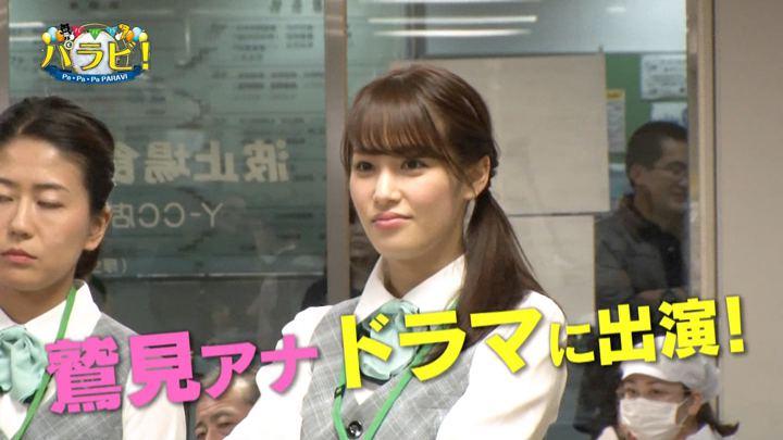 2019年02月28日鷲見玲奈の画像01枚目