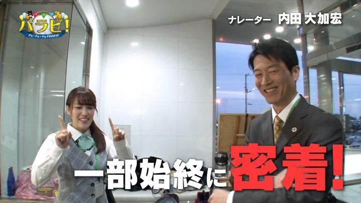 2019年02月28日鷲見玲奈の画像02枚目